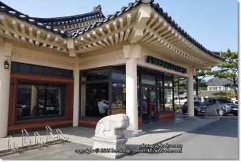 경주 스타벅스 대릉원점 특별한 이곳