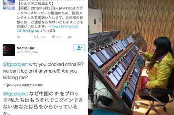 페이트 그랜드 오더 게임측 중국 ip 차단! 과금 환불도 거부!