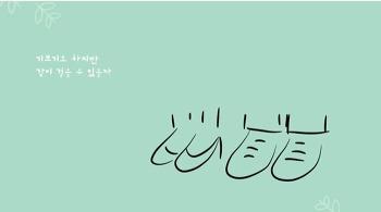 그리 사랑하자 (Feat. 조찬미) - 김형준