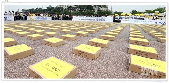 세월호 특별법 제정 서명에 불참한 국회의원 52명