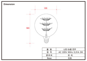 LED LED 눈꽃전구 전구형(G125) 2W  제품 사양 및 단가표