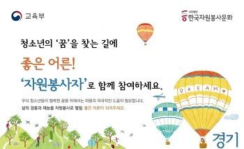 2016년 청소년 진로체험지원 시니어 자원봉사자 모집