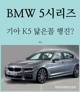 유출된 BMW 신형 5시리즈, 기아 K5 닮은꼴 행진?
