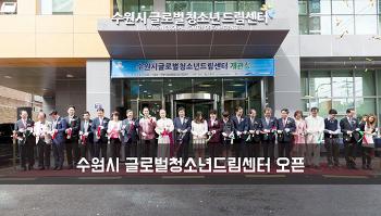 [SEM뉴스] 수원시 글로벌청소년드림센터 오픈