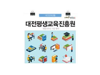 대전평생교육진흥원 개원6주년 기념 행사, 배우면 기쁘지 아니한가