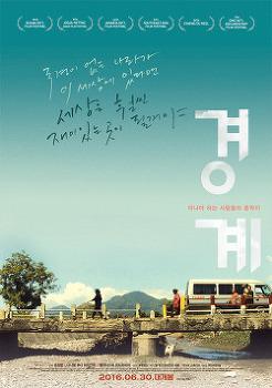 <경계> 상영일정 & 인디토크(GV) _8월 4일 종영