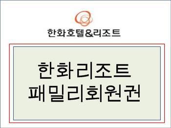 한화리조트 패밀리 회원권(한화콘도회원권)