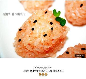 예쁜 도시락 만들기) 딸기모양의 주먹밥 만들기, 도시락 데코
