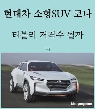 현대차 출사표 소형SUV 코나, 티볼리 저격수 될까?