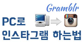 Gramblr(그램블러), PC에서 편안하게 인스타그램 하기
