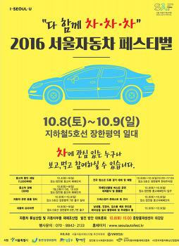 (2016.10.8~9) 2016 서울자동차 페스티벌