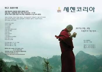 티벳 불교, 한국 세첸코리아 수행 프로그램 안내