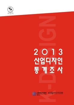 2013 산업디자인통계조사 보고서