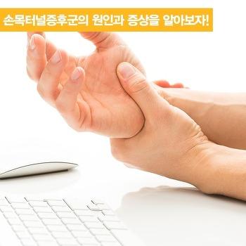 손목터널증후군의 원인과 증상을 알아보자!