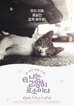 나는 고양이로소이다 (I am a Cat, 2017)