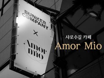 [맛앤멋] 서울대입구, 낙성대 샤로수길에 위치한 카페, 아모르 미오(Amor Mio) With COOLPIX A100