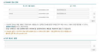 도메인 cname 설정 방법 - DNS CNAME 레코드 변경