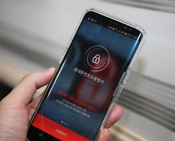 휴대폰번호도용방지 서비스로 내 스마트폰 보안 확실하게 지키는 휴대폰번호보호서비스 이용하기
