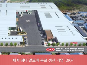 세계 최대 알로에 음료 생산 기업 'OKF(오케이에프)'