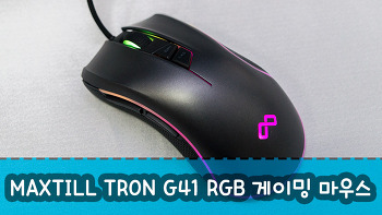MAXTILL(맥스틸) TRON(트론) G41 RGB 게이밍 마우스