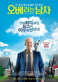 [영화] 오베라는 남자 - 사람이 변하는데는 다 이유가 있다!!