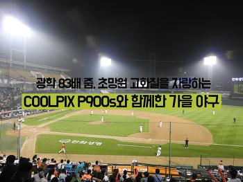 [떠나요] 광학 83배 줌, 초망원 고화질을 자랑하는 COOLPIX P900s와 함께한 가을 야구