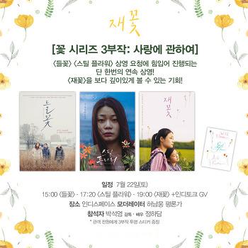 [07.22] 꽃 시리즈 3부작: 사랑에 관하여