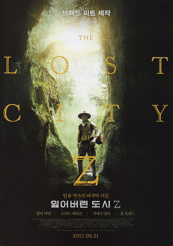 잃어버린 도시 Z  (The Lost City Of Z, 2016)
