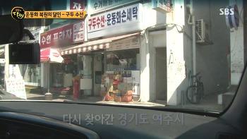 생활의달인 운동화 복원의 달인 구두 수선 - 경기 여주시 홍문동 수연명품수선