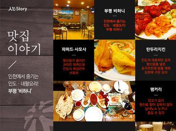 인천에서 즐기는 인도·네팔요리! 부평 '비하니'