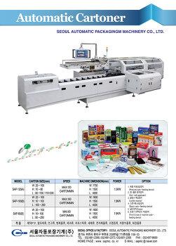 서울자동포장기계(주), 제약, 염모제, 연고 제품을 위한 카톤 포장기