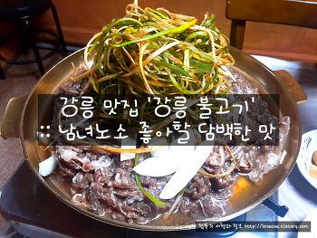 강릉 맛집 '강릉 불고기' :: 남녀노소 좋아할 담백한 맛