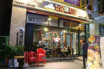 동탄 술집 뉴욕야시장 북광장맛집