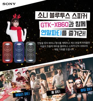 [체험단 모집] 소니 블루투스 스피커 GTK-XB60과 함께 연말 파티를 즐겨라!