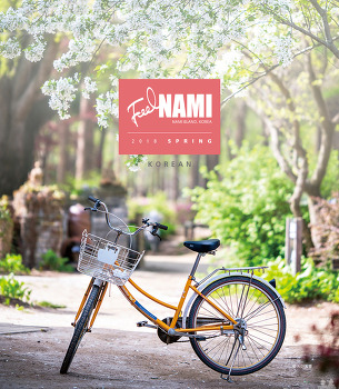 [Newsletter] 2018 Feel NAMI, Spring (Korean)