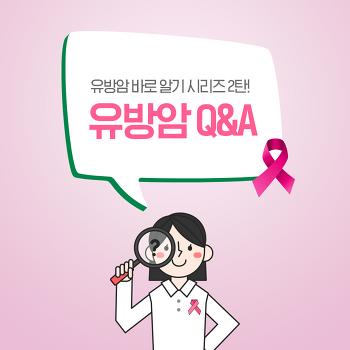 유방암 바로 알기 시리즈 2탄! 유방암 Q&A