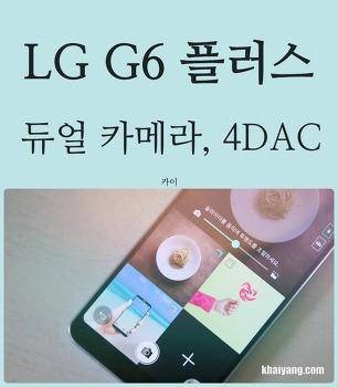 LG G6 플러스 후기, 듀얼카메라 쿼드DAC 사운드 매력
