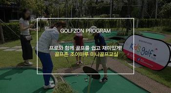 골프존 조이마루 <미니골프교실>에서 아이와 함께 골프체험을!