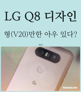 LG Q8 디자인 후기, 형(V20) 만한 아우 있다?