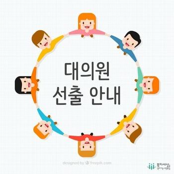 제6호 카드뉴스 '대의원 선출 안내'
