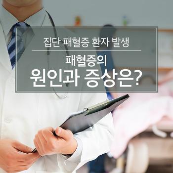 집단 패혈증 환자 발생, 패혈증의 원인과 증상은?