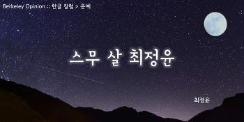 스무 살 최정윤