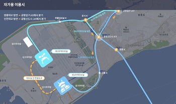 인천국제공항 제2터미널 교통편? 버스, 공항철도, 자가용