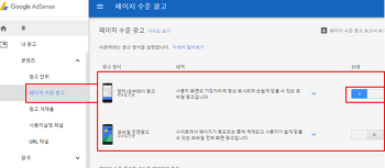 구글 애드센스 페이지 수준 광고 적용하기