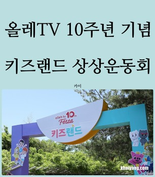 KT 올레TV 10주년 텐페스타 키즈랜드 상상운동회 서울랜드 참석 후기