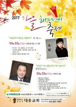 [10월 22일] 2017 가을 해피데이 축제 - 대흥교회