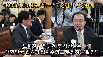 """[국감영상] 노회찬, """"박근혜 법정진술은 대한민국 법원과 법치주의를 부정하는 발언"""""""