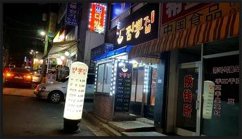 동암역 십정동 맛집 값싸고 맛있는 중국집 짬뽕집