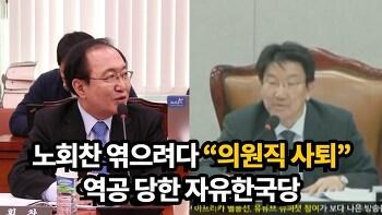 """노회찬 엮으려다 """"의원직 사퇴"""" 역공당한 자유한국당"""