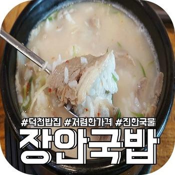 """덕천 밥집, 저렴한 가격에 진한 국물이 인상적인 """"장안국밥"""""""